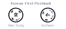 Korean first postmark